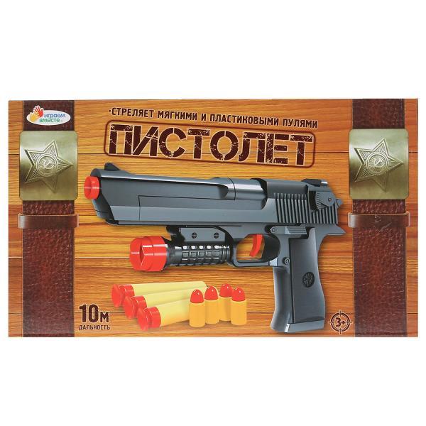 Пистолет с мягкими и пласт. пулями