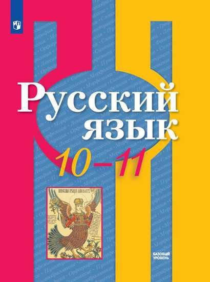 Русский язык. 10-11 кл.: Учебник. Базовый уровень ФП