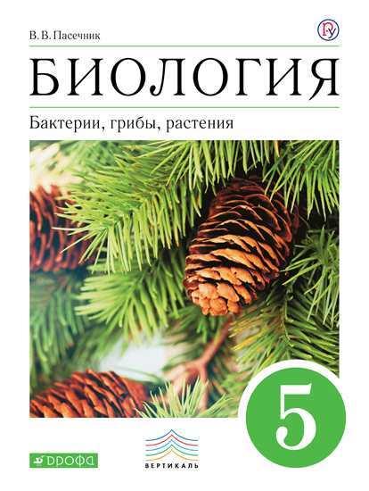 Биология. 5 кл.: Бактерии, грибы, растения: Учебное пособие