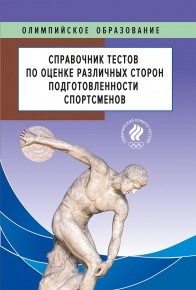 Справочник тестов по оценке различных сторон подготовленности спортсменов