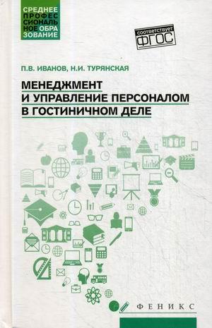 Менеджмент и управление персоналом в гостиничном деле