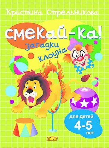 Загадки клоуна: Для детей 4-5 лет