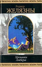 Хроники Амбера: В 2 т. Т. 2: Фантастические романы