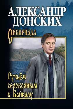 Ручьем серебряным к Байкалу: Роман, повесть