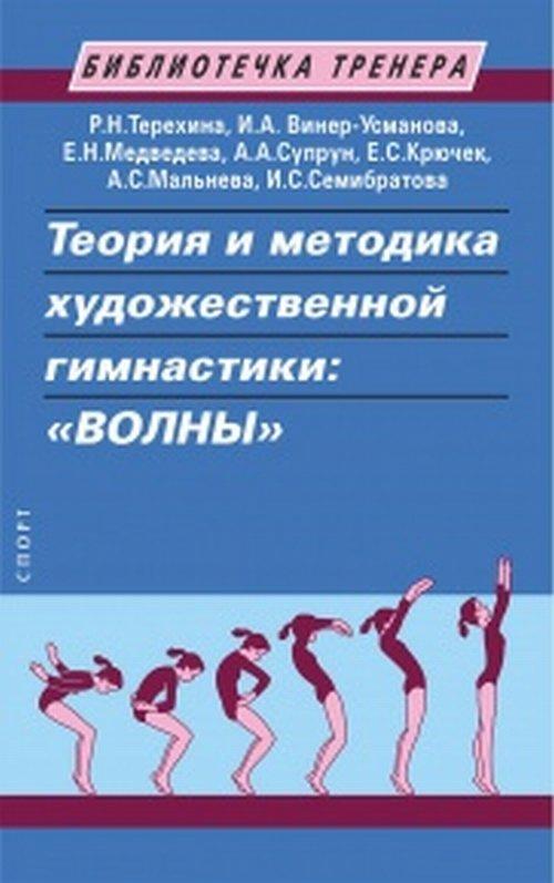 """Теория и методика художественной гимнастики: """"Волны"""""""