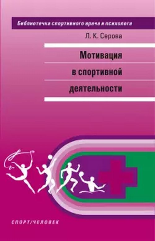 Мотивация в спортивной деятельности: Монография