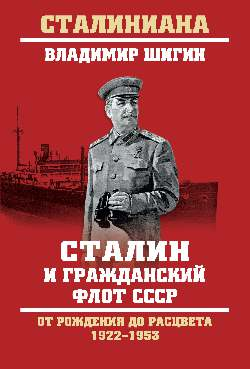 Сталин и гражданский флот СССР. От рождения до расцвета. 1922 - 1953