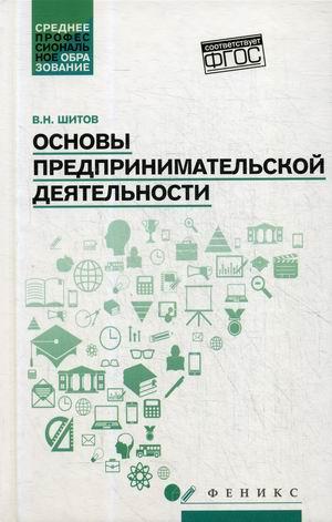 Основы предпринимательской деятельности: Учеб. пособие