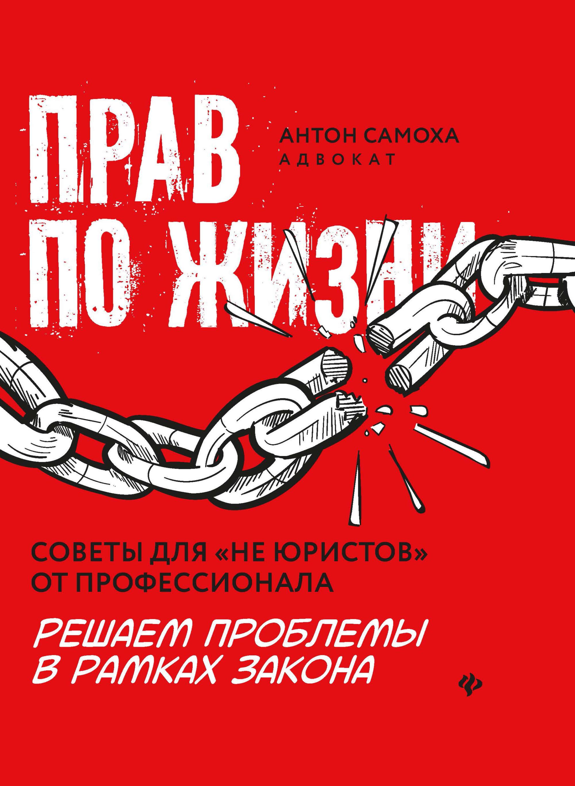 """Прав по жизни: Советы для """"не юристов"""" от профессионала"""