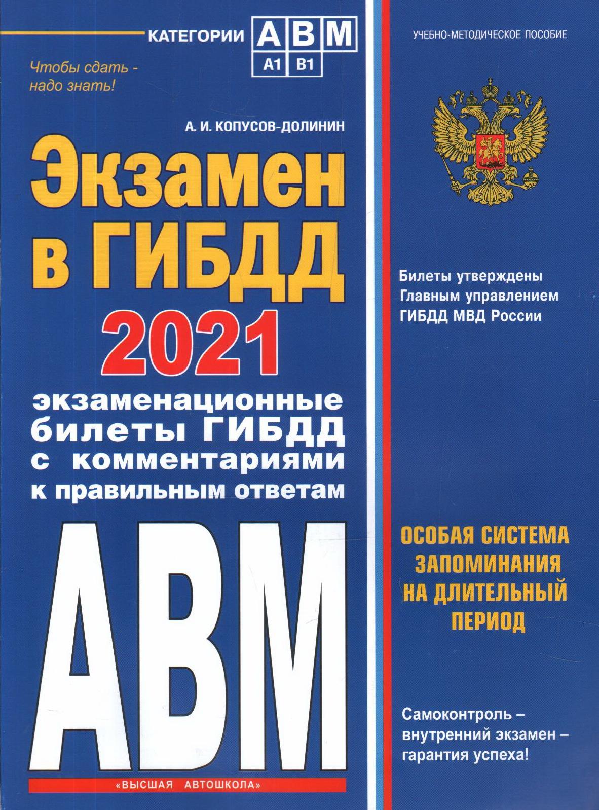 Экзамен в ГИБДД. Категории А, В, M, подкатегории A1. B1: По состоянию на 2021 год