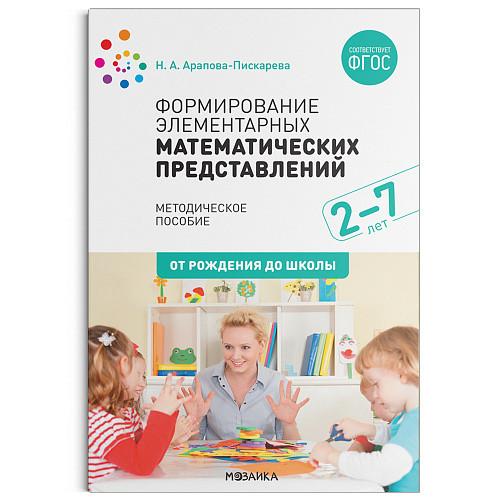 Формирование элементарных математических представлений. 2-7 лет: Метод. пособие ФГОС