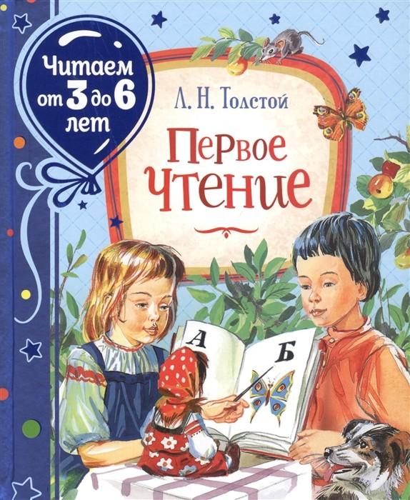 Первое чтение