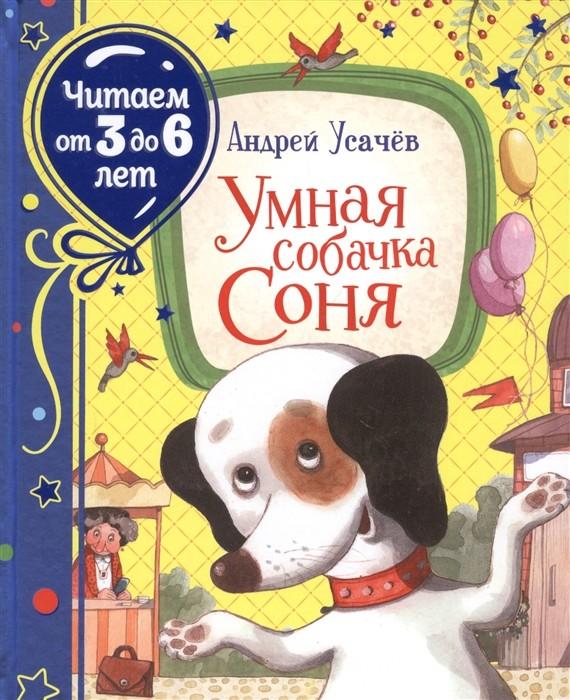 Умная собачка Соня