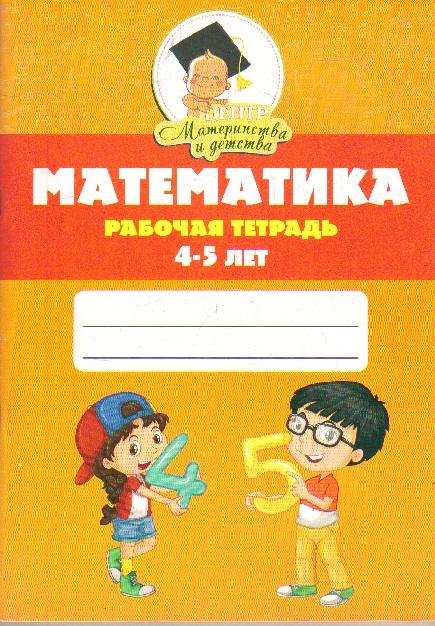 Математика: Рабочая тетрадь для детей 4-5 лет