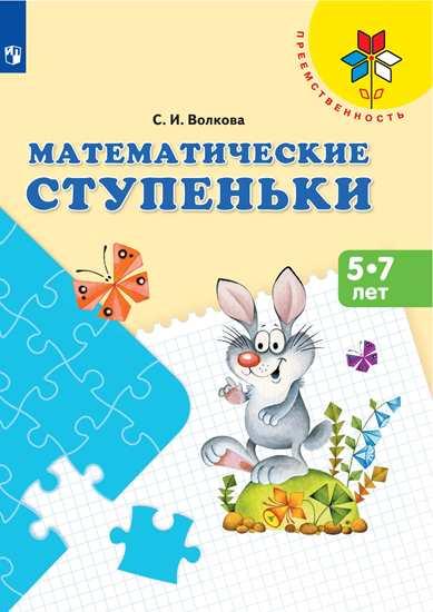 Математические ступеньки. 5-7 лет: Учеб. пособие для детей ФП