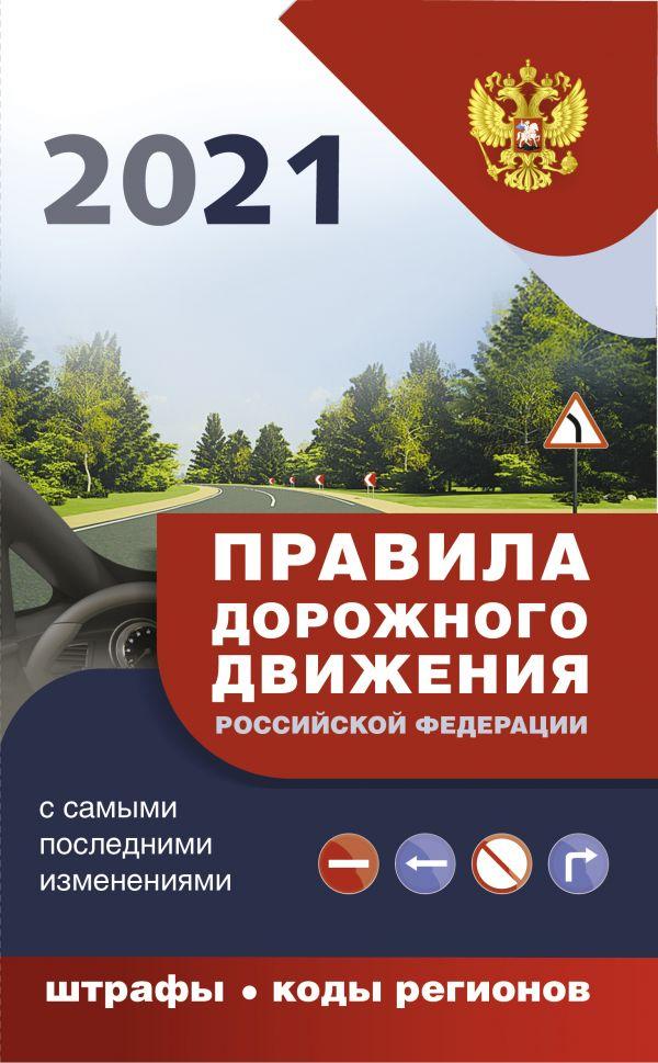 Правила дорожного движения с самыми последними дополнениями на 2021 год : ш