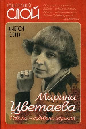 Марина Цветаева. Рябина - судьбина горькая