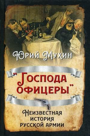 Господа офицеры: Неизвестная история русской армии