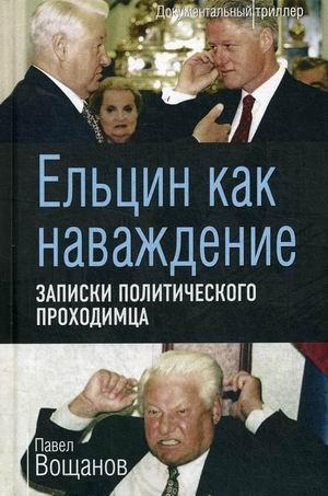 Ельцин как наваждение. Записки политического проходимца