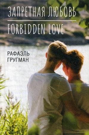 Запретная любовь. Forbidden Love