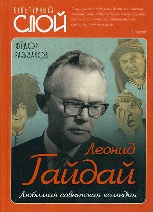 Леонид Гайдай. Любимая советская комедия