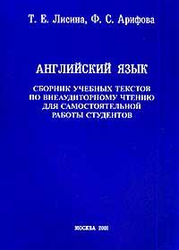 Английский язык (второй): Сборник учебных текстов по внеауд-му чтению...
