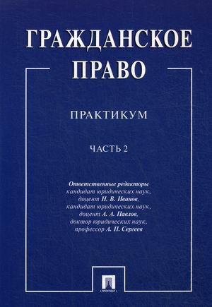 Гражданское право: Практикум: В 2 ч. Ч.2