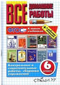 Все домашние работы за 6 класс ФГОС (к новым учебникам)
