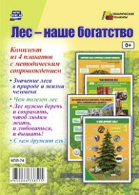 Комплект плакатов Лес - наше богатство: 4 плаката с методич. сопровождением