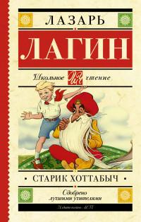 Старик Хоттабыч: Сказочная повесть