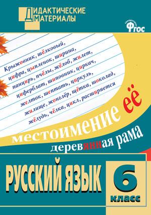 Русский язык. 6 кл.: Разноуровневые задания ФГОС