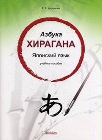 Азбука хирагана. Японский язык: учеб. пособие