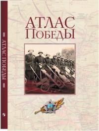 Атлас Победы. Великая Отечественная война. 1941-1945 гг.