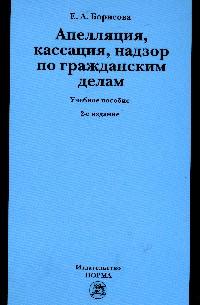Апелляция, кассация, надзор по гражданским делам: Учебное пособие