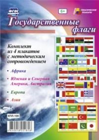 Комплект плакатов Государственные флаги: 4 плаката с методическим сопров