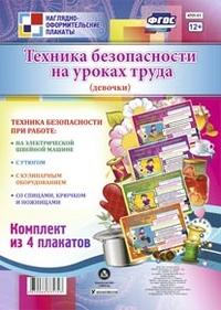 Комплект плакатов Техника безопасности на уроках труда (девочки): 4 плаката