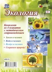 Комплект плакатов Экология: 4 плаката с методическим сопровождением