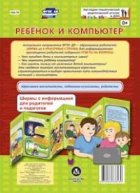 Ребенок и компьютер. Ширмы с информацией для родителей и педагогов ФГОС ДО