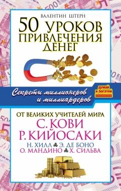 50 уроков привлечения денег от великих учителей мира С. Кови, Р. Кийосаки