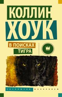 В поисках тигра: Роман
