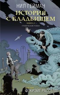 История с кладбищем: Книга 2