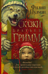 Сказки братьев Гримм: Сборник