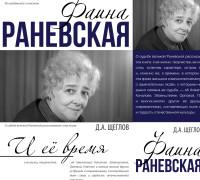 Фаина Раневская и ее время. Хроники времен Фаины Раневской