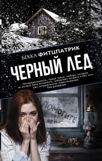 Черный лед: Роман