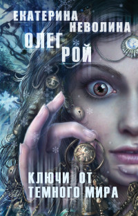 Ключи от темного мира: Роман
