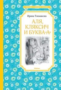 """Аля, Кляксич и буква """"А"""": Повести-сказки"""