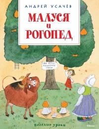 Малуся и Рогопед: Повесть-сказка