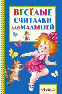 Веселые считалки для малышей