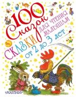 Сказки для чтения малышам от 2 до 3 лет