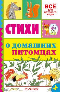Стихи о домашних питомцах